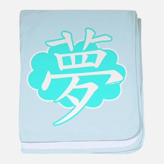 Yume (Dream) Kanji baby blanket