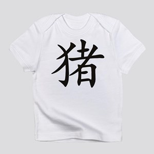 Year of The Pig Creeper Infant T-Shirt