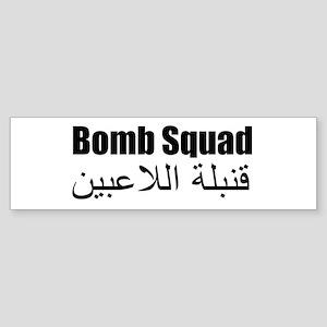 arabic bomb squad Bumper Sticker