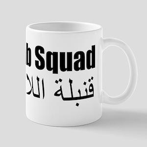 arabic bomb squad Mugs