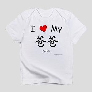 I Love My Ba Ba (Daddy) Creeper Infant T-Shirt