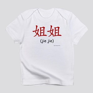 Jie Jie (Chinese Char. Red) Infant T-Shirt
