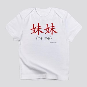 Mei Mei (Chinese Char. Red) Infant T-Shirt