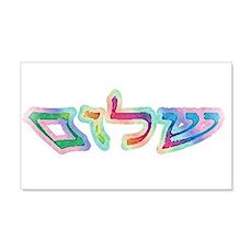 Shalom Watercolor 20x12 Wall Peel