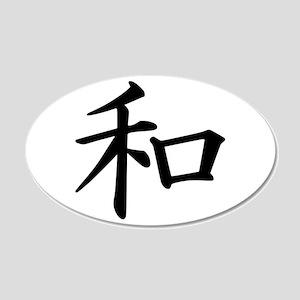 Peace Kanji 20x12 Oval Wall Peel