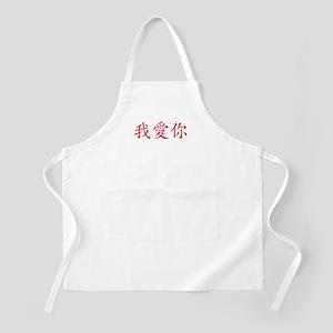 Chinese I Love You Symbol Apron