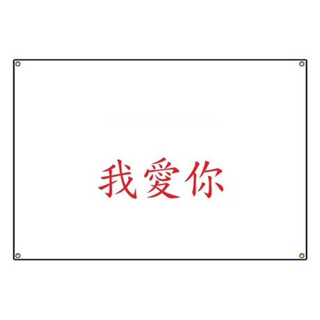 Chinese I Love You Symbol Banner By Symbolsonline