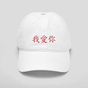 Chinese I Love You Symbol Cap