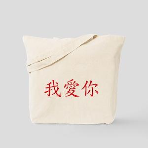 Chinese I Love You Symbol Tote Bag