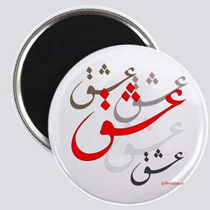 Eshgh (Love in Persian Calligraphy) Magnet