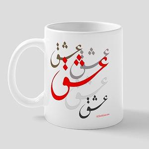 Eshgh (Love in Persian Calligraphy) Mug