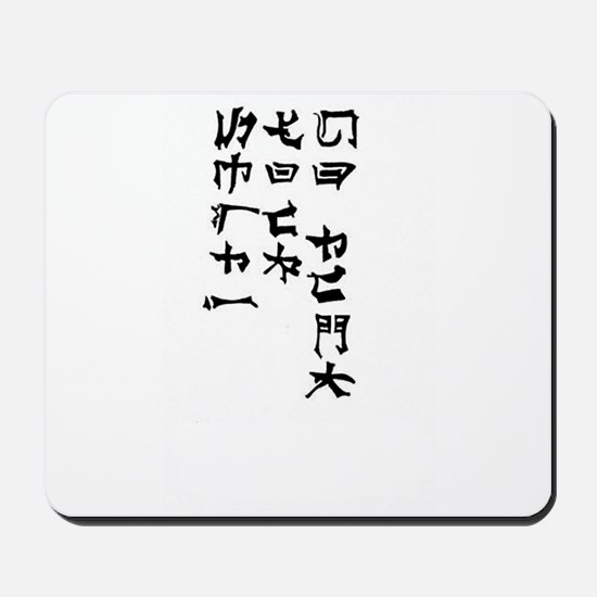 Ancient Chinese Proverb Mousepad