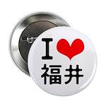 """I love Fukui 2.25"""" Button"""