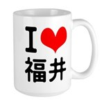 I love Fukui Large Mug
