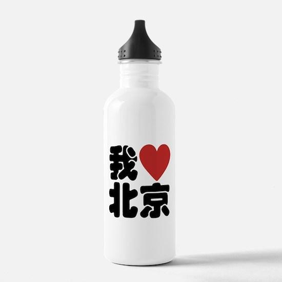 I love Beijing Water Bottle