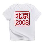 Beijing 2008 artistic logo Infant T-Shirt