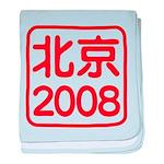 Beijing 2008 artistic logo baby blanket