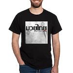 Traditional design MuayThai Dark T-Shirt