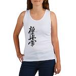 Kyokushin karate Women's Tank Top