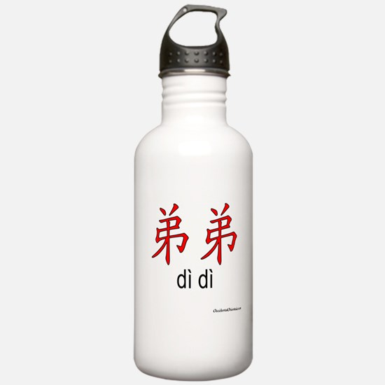 Little Brother (Di di) Water Bottle