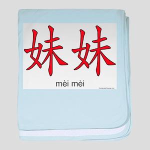 Little Sister (Mei Mei) baby blanket
