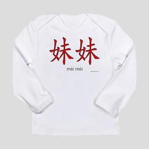 Little Sister (Mei Mei) Long Sleeve Infant T-Shirt