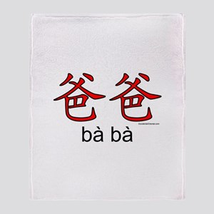 Dad in Chinese - Baba Throw Blanket