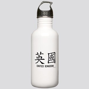 United Kingdom in Chinese Stainless Water Bottle 1
