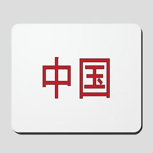 China (Hanzi) Mousepad