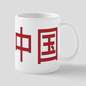 China (Hanzi) Mug