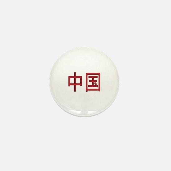 China (Hanzi) Mini Button