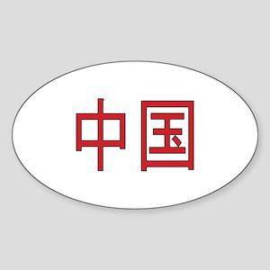 China (Hanzi) Sticker (Oval)