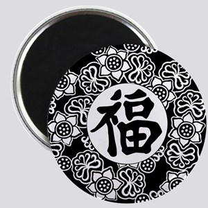 Chinese Good Fortune Symbol Magnet