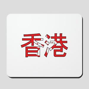 Honk Kong (Hanzi) Mousepad