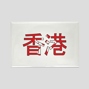 Honk Kong (Hanzi) Rectangle Magnet