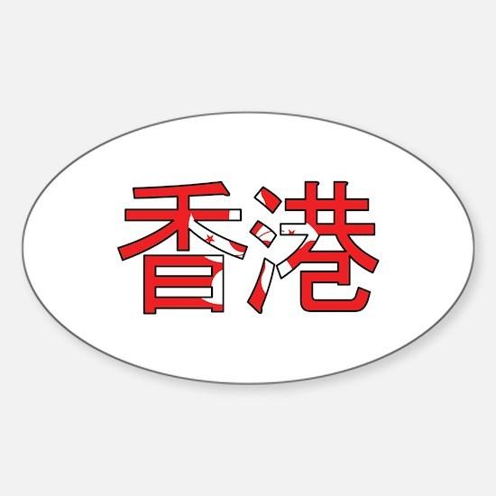 Honk Kong (Hanzi) Sticker (Oval)