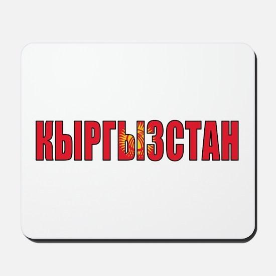 Kyrgyzstan Mousepad