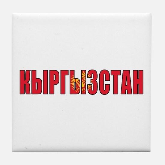 Kyrgyzstan Tile Coaster