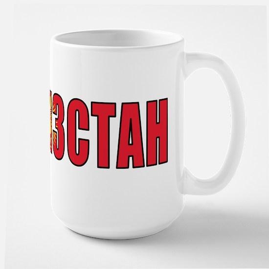 Kyrgyzstan Large Mug