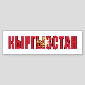 Kyrgyzstan Sticker (Bumper)