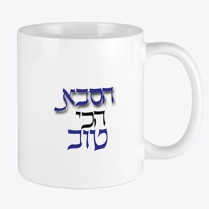 Hebrew Grandparent Mug