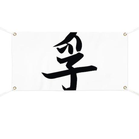 Kanji Truth Banner