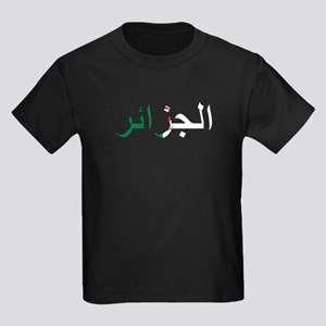 Algeria (Arabic) Kids Dark T-Shirt