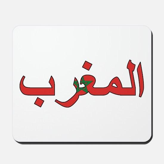 Morocco (Arabic) Mousepad