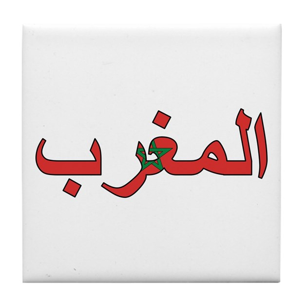 Morocco Arabic Tile Coaster By Flagshirts