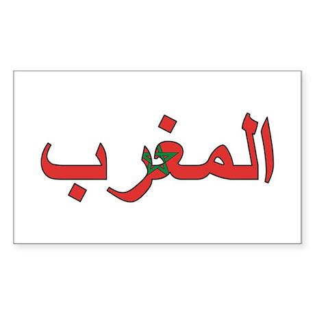 Morocco (Arabic) Sticker (Rectangle)
