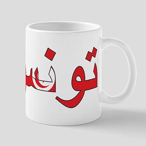 Tunisia (Arabic) Mug