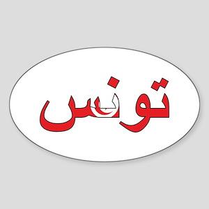 Tunisia (Arabic) Sticker (Oval)