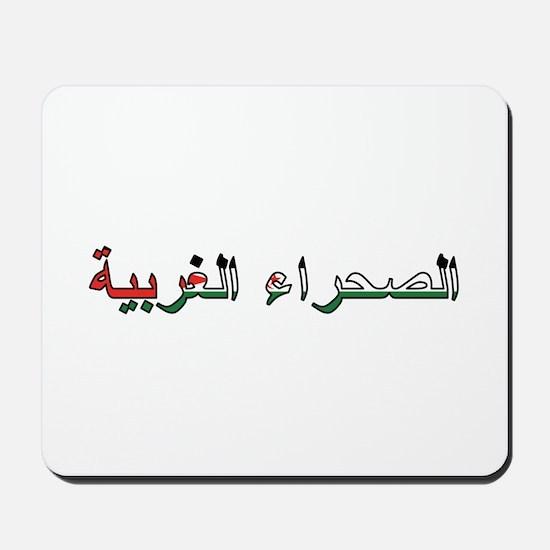 Western Sahara (Arabic) Mousepad