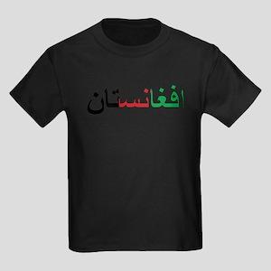 Afghanistan (Dari) Kids Dark T-Shirt